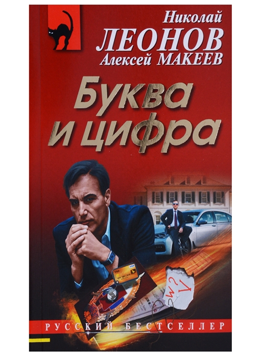 Леонов Н., Макеев А. Буква и цифра леонов н макеев а обойма ненависти
