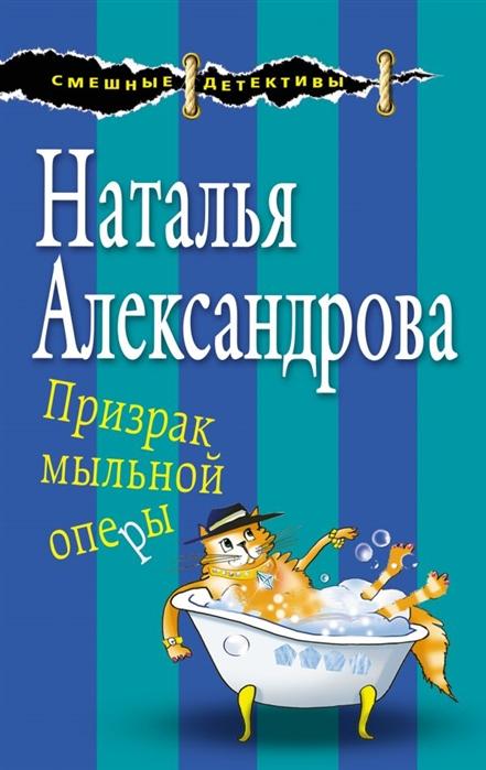 Александрова Н. Призрак мыльной оперы
