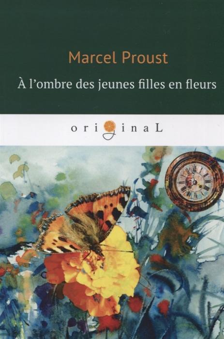 Proust M. A l ombre des jeunes filles en fleurs каталка мимимишки кеша page 6 page 4 page 3 page 6 page 3 page 8 page 6 page 10 page 7