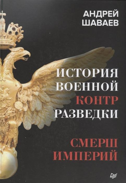 Шаваев А. История военной контрразведки СМЕРШ Империй цены