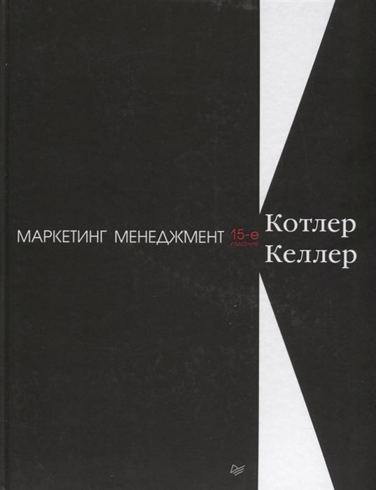 Котлер Ф., Келлер К. Маркетинг менеджмент ф котлер к л келлер маркетинг менеджмент