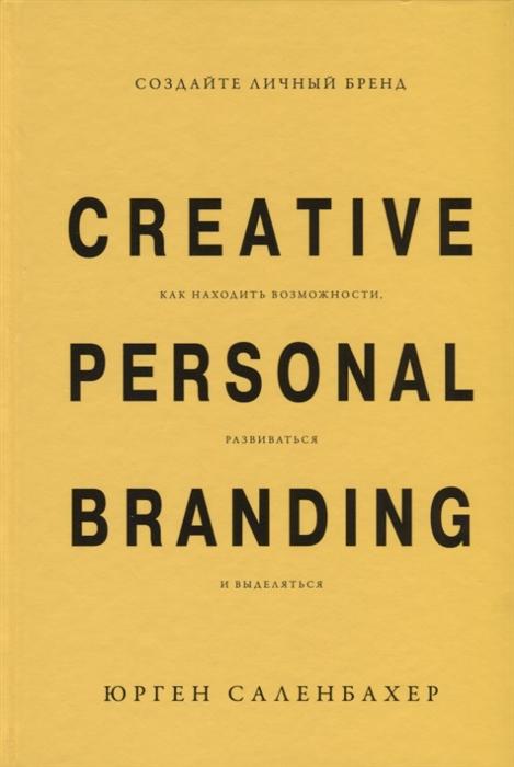 Саленбахер Ю. Создайте личный бренд Как находить возможности развиваться и выделяться юрген саленбахер создайте личный бренд как находить возможности развиваться и выделяться