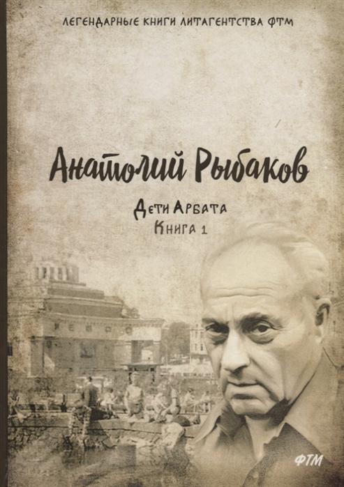 купить Рыбаков А. Дети Арбата Книга 1 по цене 450 рублей