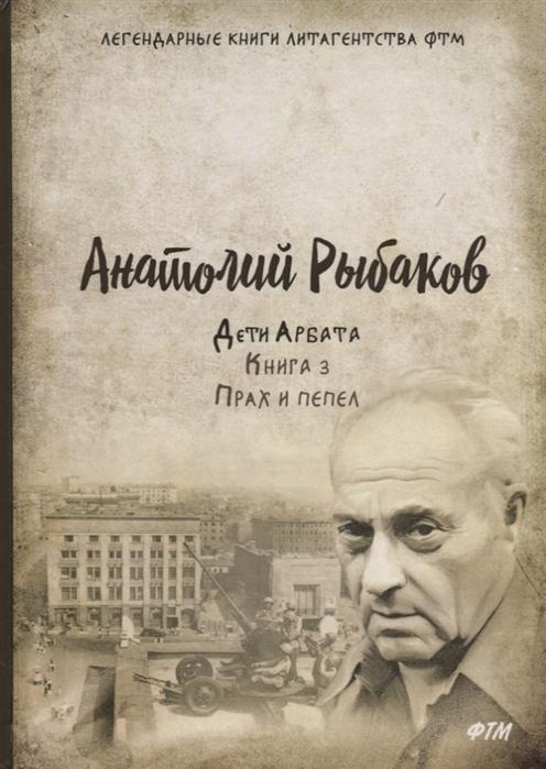 Рыбаков А. Дети Арбата Книга 3 Прах и пепел