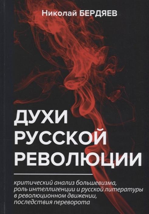 Бердяев Н. Духи русской революции
