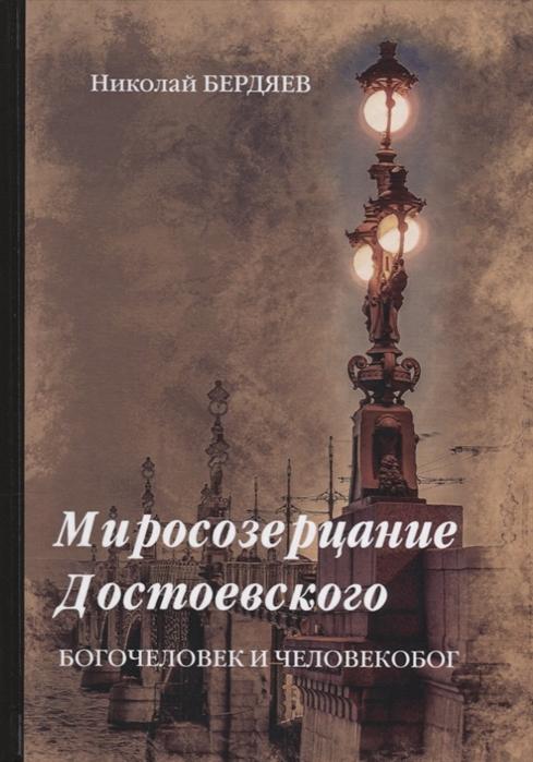Бердяев Н. Миросозерцание Достоевского