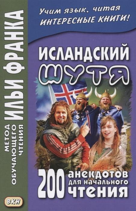 Франк И. (ред.) Исландский шутя 200 анекдотов для начального чтения