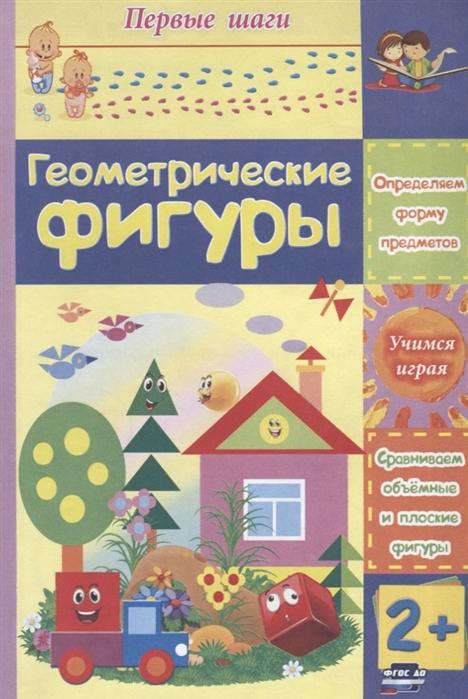 цена на Харченко Т. Геометрические фигуры