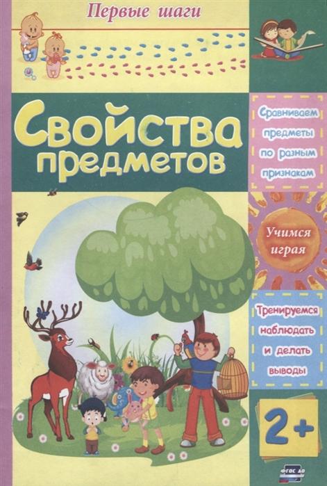 Харченко Т. Свойства предметов т а харченко развитие мышления