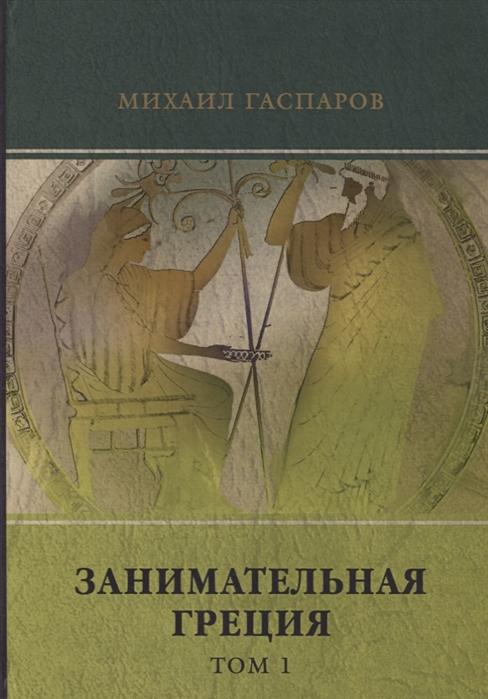 Гаспаров М. Занимательная Греция Том 1