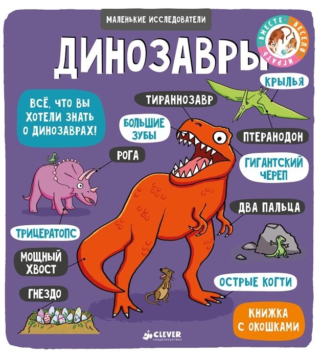 Измайлова Е. (глав. ред.) Динозавры измайлова е ред я тоже так смогу