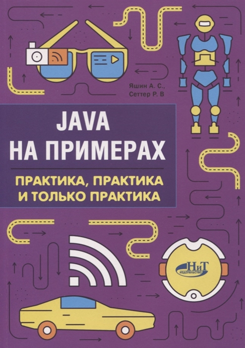 Яшин А., Сеттер Р. Java на примерах Практика практика и только практика