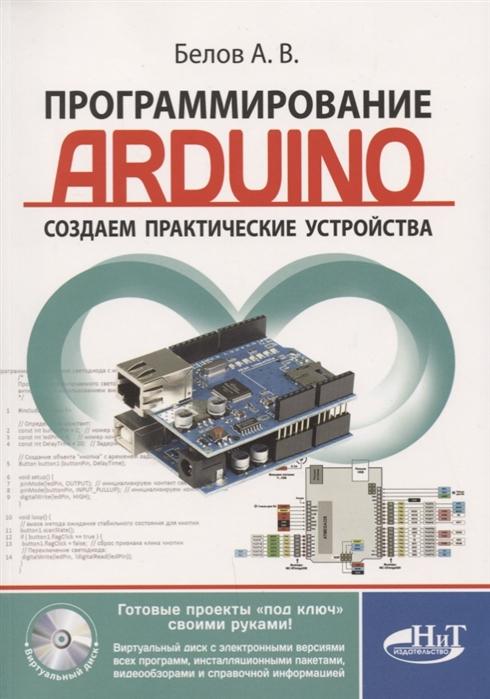 Белов А. Программирование ARDUINO Создаем практические устройства виртуальный диск улли соммер программирование микроконтроллерных плат arduino freeduino