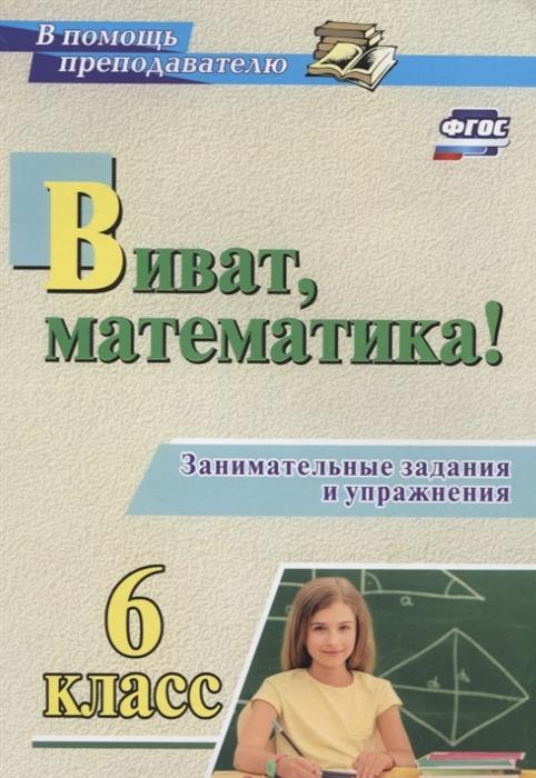 Кордина Н. (авт.-сост.) Виват математика 6 класс Занимательные задания и упражнения