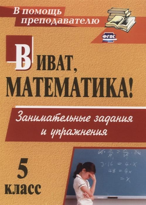 Кордина Н. (авт.-сост.) Виват математика 5 класс Занимательные задания и упражнения