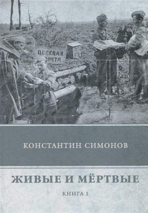 цена на Симонов К. Живые и мертвые Книга 1