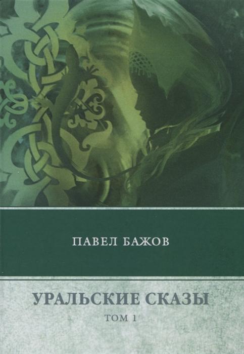 Бажов П. Уральские сказы Том 1