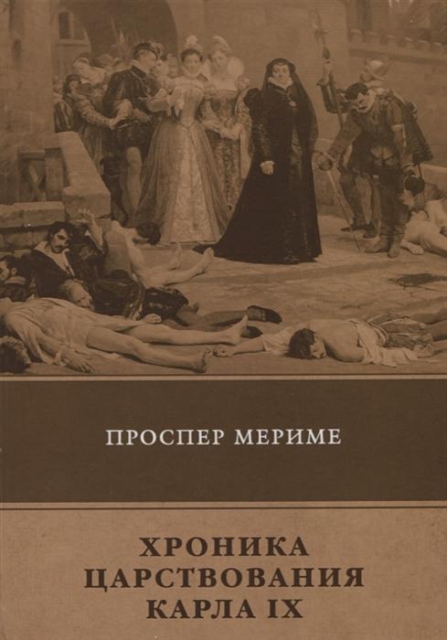 Мериме П. Хроника царствования Карла IX