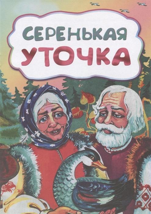 Коршунова М. (илл.) Серенькая уточка цены