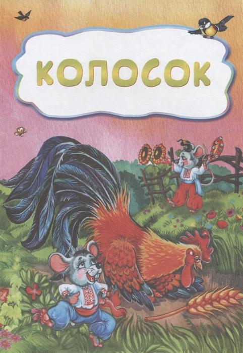 Фото - Коршунова М. (илл.) Колосок тельпис к илл приключения автокрана