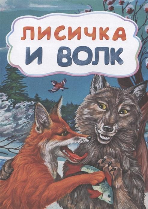 Купить Лисичка и волк, Учитель, Сказки