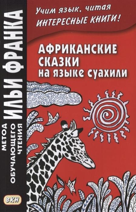 Грушевский В. (сост.) Африканские сказки на языке суахили