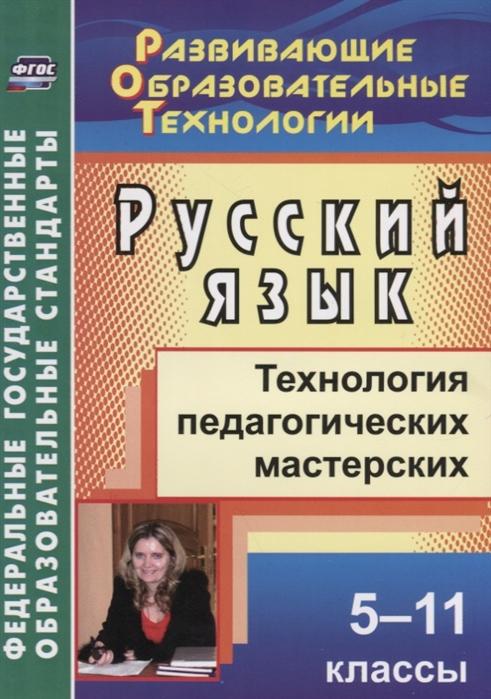 Кобзарева Л. (авт.-сост.) Русский язык 5-11 класс Технология педагогических мастерских цена 2017
