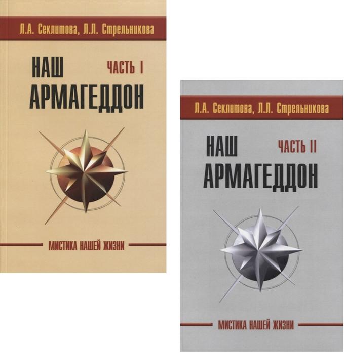 Наш Армагеддон комплект из 2 книг