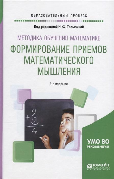 Талызина Н. (ред.) Методика обучения математике Формирование приемов математического мышления кодола н интервью методика обучения практические советы
