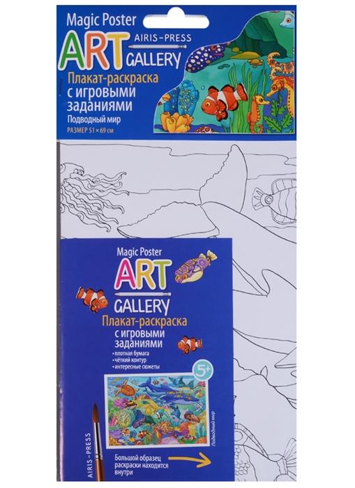 цена на ART-gallery Плакат-раскраска с игровыми заданиями Подводный мир