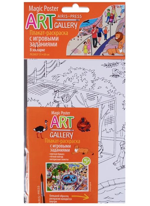 ART-gallery Плакат-раскраска с игровыми заданиями В зоопарке в зоопарке раскраска