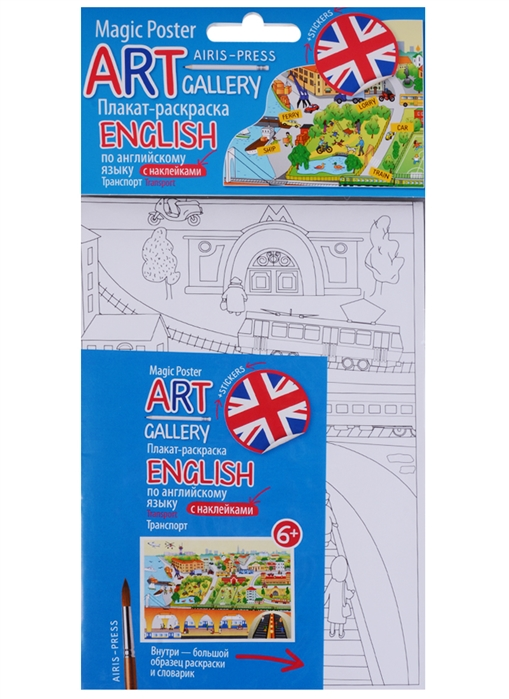 ART-gallery Плакат-раскраска English по английскому языку с наклейками Transport Транспорт