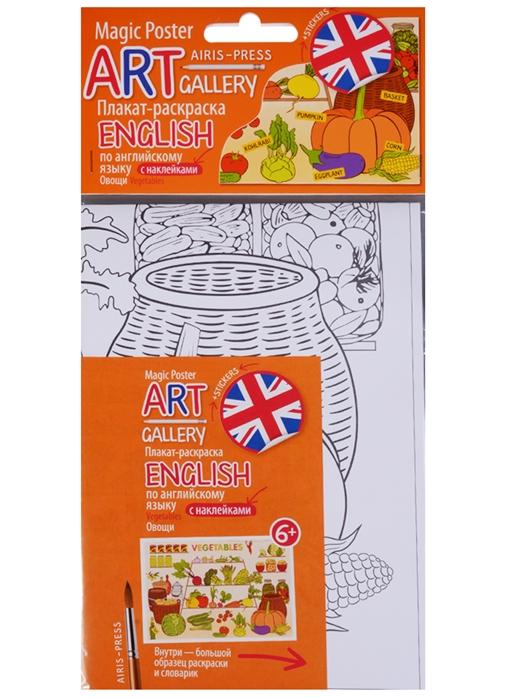 ART-gallery Плакат-раскраска English по английскому языку с наклейками Vegetables Овощи айрис пресс плакат раскраска с наклейками и заданиями english овощи