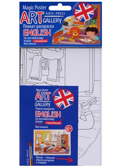 ART-gallery Плакат-раскраска English по английскому языку с наклейками My Room Моя комната мухортов д my everyday english учебное пособие по английскому языку повседневного общения