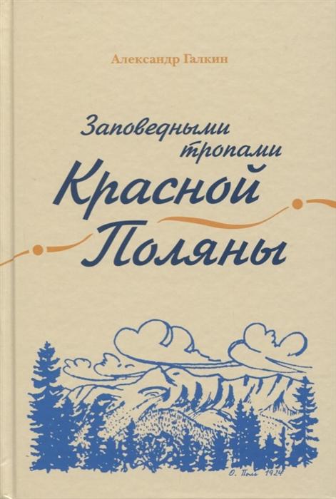 Галкин А. Заповедными тропами Красной Поляны галкин а заповедными тропами красной поляны