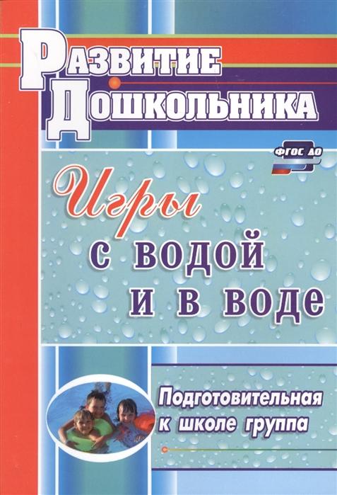 цены Патрикеев А. (авт.-сост.) Игры с водой и в воде Подготовительная к школе группа