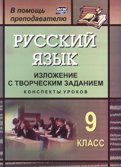 Хорт О. (авт.-сост.) Русский язык 9 класс Изложение с творческим заданием Конспекты уроков цены