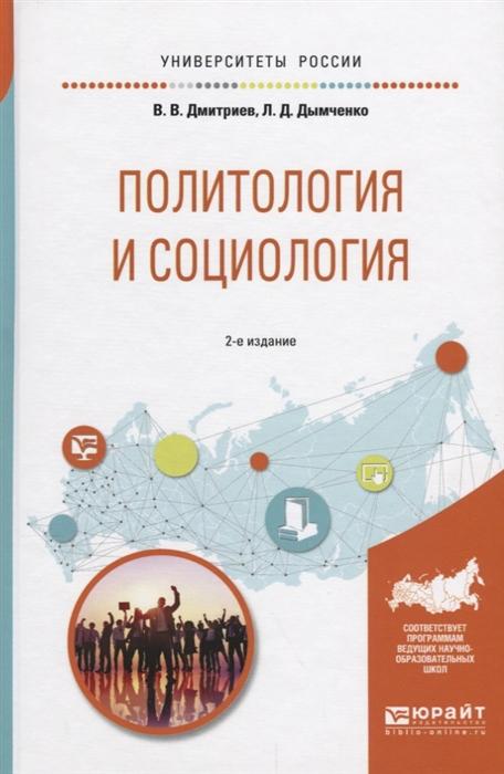 Дмитриев В., Дымченко Л. Политология и социология