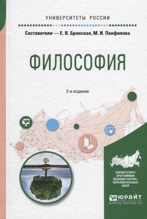 Бранская Е., Панфилова М. (сост.) Философия сост е е речицкая миссия в бретани