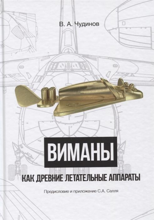 Чудинов В. Виманы как древние летательные аппараты голубев и собачья площадка
