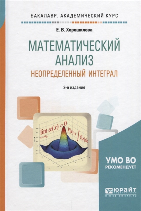 I решение задач по математическому анализу инструменты решения креативных задач pdf