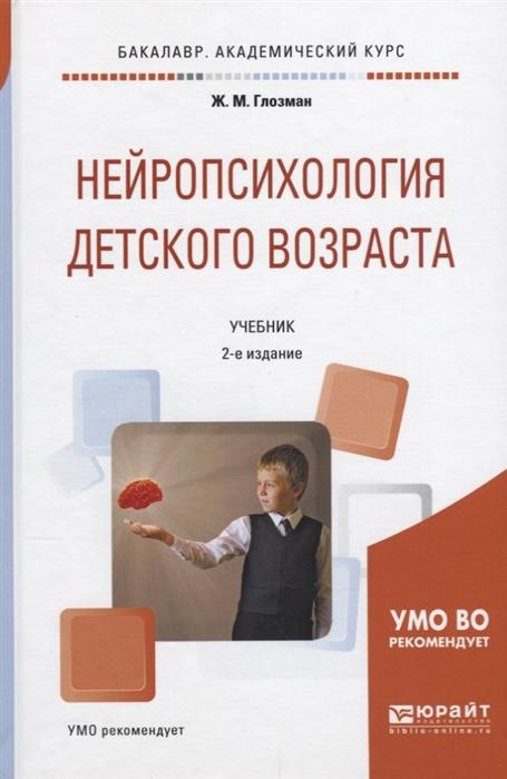 Глозман Ж. Нейропсихология детского возраста Учебник глозман ж нейропсихология детского возраста учебник 2 е издание