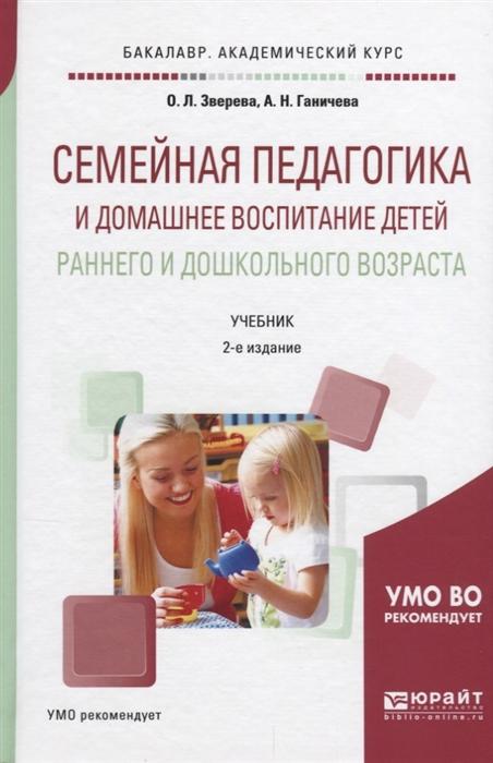 Зверева О., Ганичева А. Семейная педагогика и домашнее воспитание детей раннего и дошкольного возраста Учебник