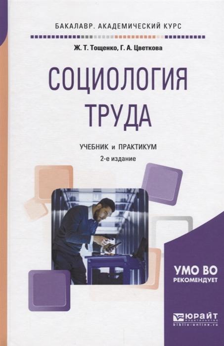 Социология труда Учебник и практикум