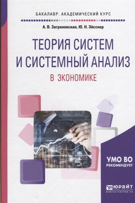 Заграновская А., Эйсснер Ю. Теория систем и системный анализ в экономике
