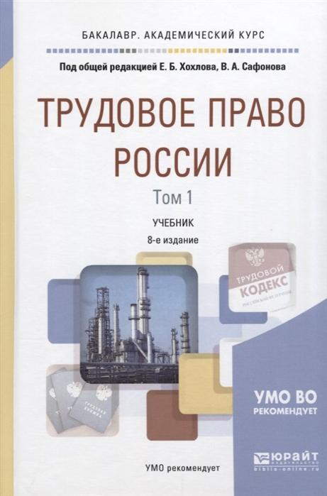 Трудовое право России Том 1 Общая часть Учебник фото