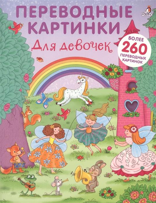 Гагарина М. (ред.) Для девочек Переводные картинки цены