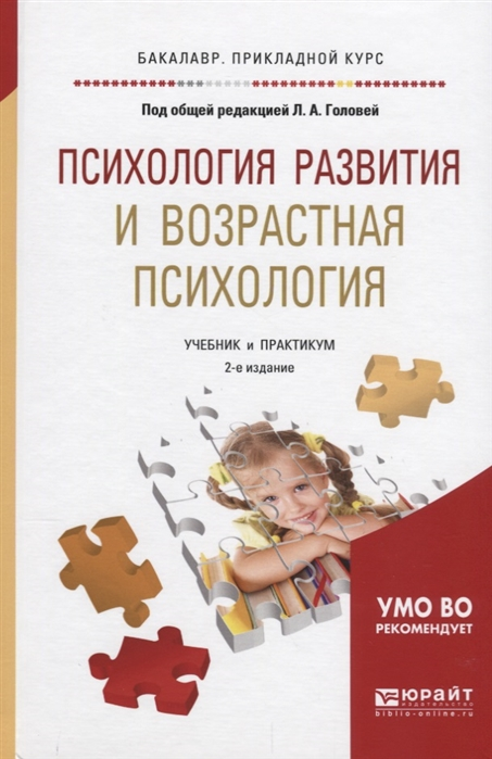 Головей Л. (ред.) Психология развития и возрастная психология Учебник и практикум цена
