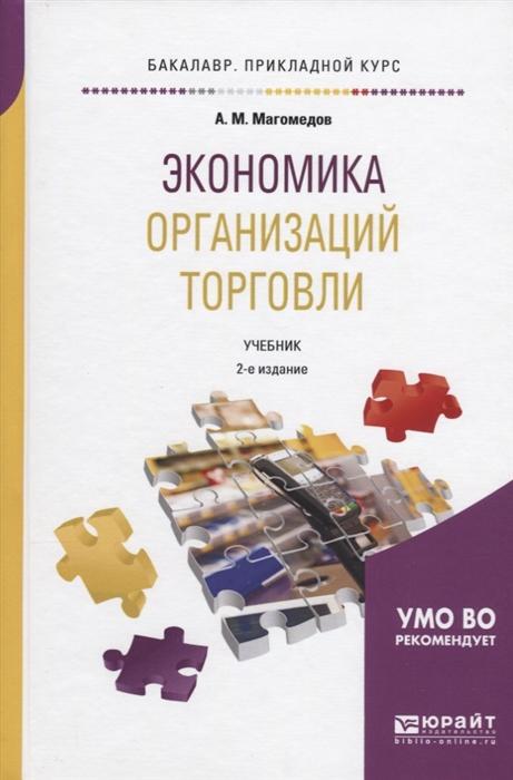 Магомедов А. Экономика организаций торговли Учебник пальчун в крюков а магомедов м оториноларингология учебник