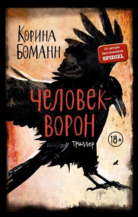 Боманн К. Человек-ворон корина боманн лебединая смерть